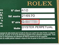ロレックス カードギャラ シリアルナンバー位置